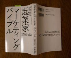 伊藤健太著「起業家のためのマーケティングバイブル」を読んで